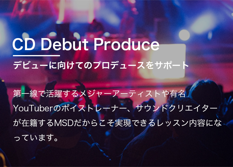 CDデビュープロデュース