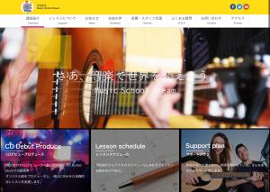 Music School Dreamのホームページが新しくなりました!