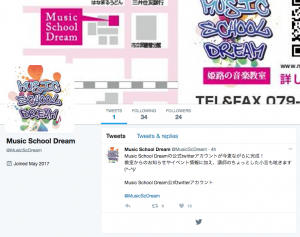 Music School Dreamの公式twitterアカウントが完成!