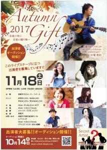 【重大発表】オーディション開催 _姫路の音楽教室「ミュージックスクールドリーム」