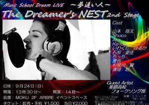 9月24日「The Dreamer's NEST」ゲストアーティストの雄姿!