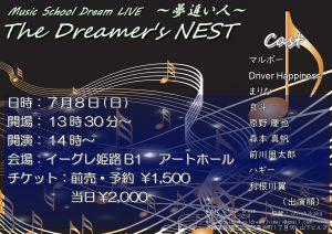The Dreamer's NEST in イーグレ姫路