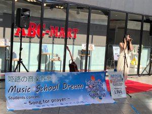 テラッソライブ 姫路 音楽教室 ボーカル ギター ベース ピアノレッスン