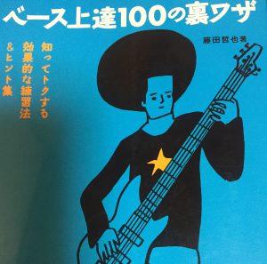 ベース上達100の裏ワザ 姫路 音楽教室 ボーカル ギター ベース ピアノレッスン
